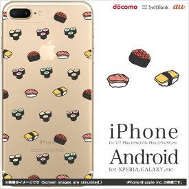 【ポイント10倍】クリアプレイ(おすし)【iPhone7 カバー/iPhone6s ケース クリア/プラス/iPhone5s ケース/アイフォン5s/アイフォン6/CASE/お寿司】