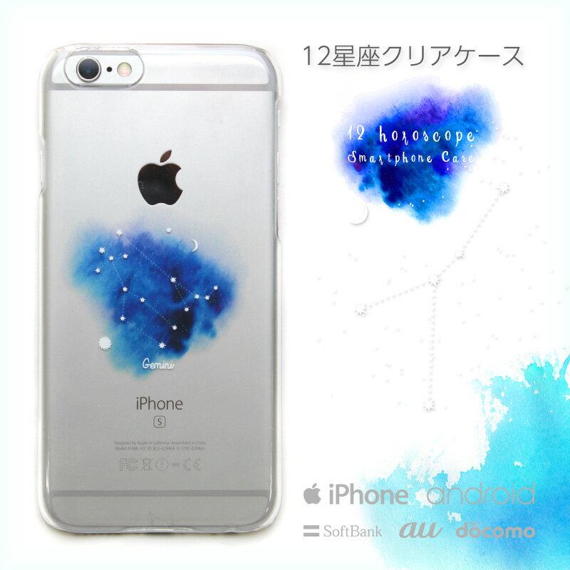 iPhone7 ケース iPhone7 Plus カバー(星座) 【iPhoneケース/iPhone ケース/アイフォンケース/アイフォン ケース/星座/プラネタリウム】