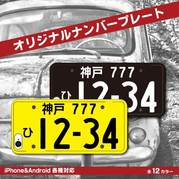 iPhone7 ケース iPhone7 Plus カバー(オリジナルナンバープレート) 【iPhone6/6s ケース/iPhone5s ケース 車/iPhone6/6 Plus ケース/カスタムケース/セミオーダー/アイフォン5s/アイフォン6/おもしろ】(C)
