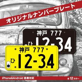 【ポイント10倍】【iPhone 全機種対応】スマホケース iPhone8 XS Max XR X Galaxy Xperia 携帯 ケース スマホ カバーオリジナル オシャレ プリント 柄 ナンバープレート【カスタムケース/セミオーダー/おもしろ】(C)【車/クルマ/バス/カー/car】