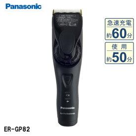 【即納限定価格】パナソニックプロ リニアバリカン ER-GP82【プロ仕様 軽量 GP80後継】