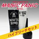 【あす楽】MANIC PANIC マニックパニック ホワイトボム ハイブリーチセット【manic panic white bomb/ホワイトブリー…