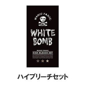 MANIC PANIC マニックパニック ホワイトボム ハイブリーチセット【manic panic white bomb/ホワイトブリーチ/強力ブリーチ/業務用ブリーチ】