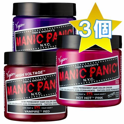 【あす楽】選べる3個 MANIC PANIC マニックパニック【ヘアカラー/毛染め/カラー剤/manicpanic/マニパニ】【送料無料(北海道・沖縄以外)】