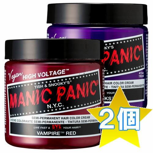 【あす楽】選べる2個 MANIC PANIC マニックパニック【ヘアカラー/毛染め/カラー剤/manicpanic/マニパニ】【送料無料(北海道・沖縄以外)】