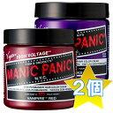 【あす楽】選べる2個 MANIC PANIC マニックパニック【ヘアカラー/毛染め/カラー剤/manicpanic/マニパニ】【送料無料(…