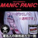 【あす楽】MANIC PANIC マニックパニック ヴァージンスノー【ヘアカラー/マニパニ/毛染め/髪染め/発色/MC11033】