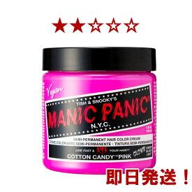 MANIC PANIC マニックパニック コットンキャンディーピンク【ヘアカラー/マニパニ/毛染め/髪染め/発色/MC11004】