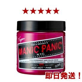 MANIC PANIC マニックパニック ホットホットピンク【ヘアカラー/マニパニ/毛染め/髪染め/発色/MC11015】