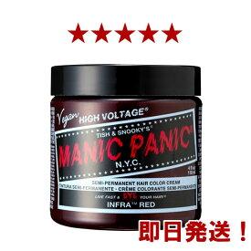 MANIC PANIC マニックパニック インフラレッド【ヘアカラー/マニパニ/毛染め/髪染め/発色/MC11016】