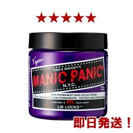 MANIC PANIC マニックパニック ライラック【ヘアカラー/マニパニ/毛染め/髪染め/発色/MC11019】