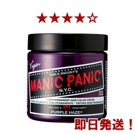 MANIC PANIC マニックパニック パープルヘイズ【ヘアカラー/マニパニ/毛染め/髪染め/発色/MC11024】