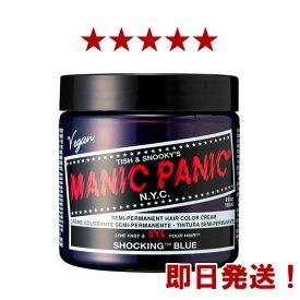 MANIC PANIC マニックパニック ショッキングブルー【ヘアカラー/マニパニ/毛染め/髪染め/発色/MC11028】