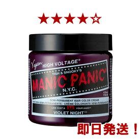 MANIC PANIC マニックパニック ヴァイオレットナイト【ヘアカラー/マニパニ/毛染め/髪染め/発色/MC11043】