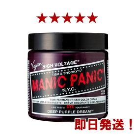 MANIC PANIC マニックパニック ディープパープルドリーム【ヘアカラー/マニパニ/毛染め/髪染め/発色/MC11048】
