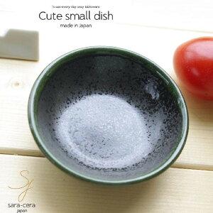 さわやか緑釉 バジルグリーン ちいさな小皿 薬味皿 和食器 丸皿 豆皿 薬味 しょうゆ小皿 漬物皿