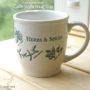 ハーブ&スパイス たっぷりマグカップ グリーン