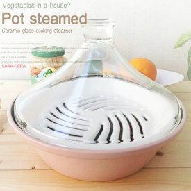 人気のヘルシー! セラクック スチーマー ガラスクッド Lサイズ さくらピンク ほっくり 蒸し煮鍋 タジン鍋