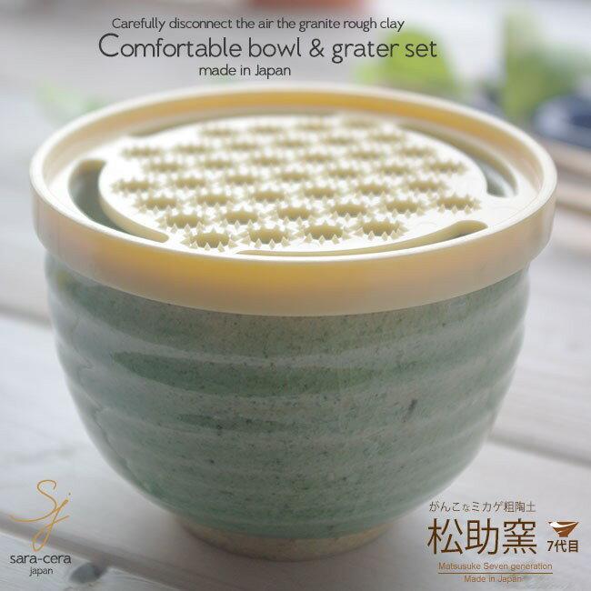 すりおろしてそのままテーブル卓へ 松助窯 新緑グリーン釉 ゆったり碗すりおろし器セット大根おろし しょうが チーズグレーターんごすりおろし