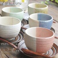 5個セット松助窯ZARA-TURUゆったり碗天然木茶たくスプーン付和食器セット食器フリーボール