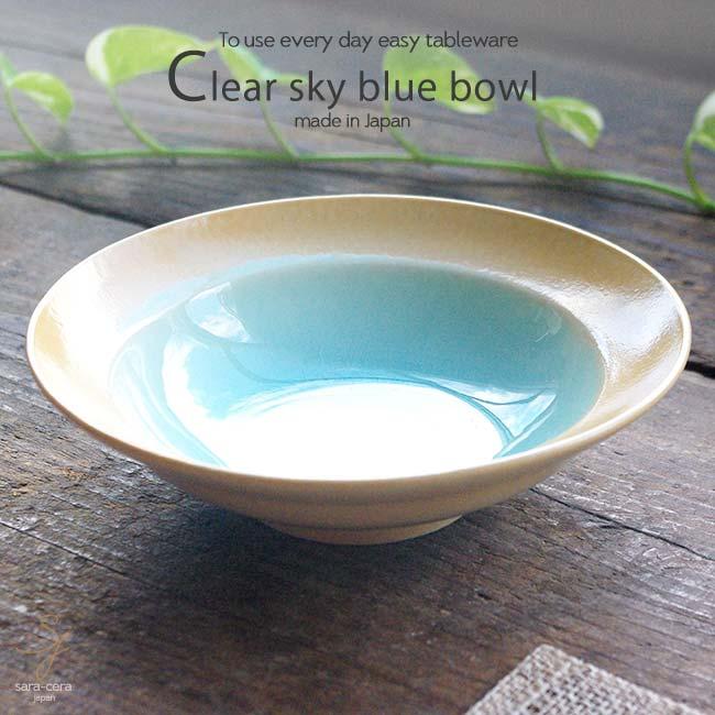 トルコブルーに吸い込まれそうな浅瀬水色の平鉢 和食器 おしゃれ ボウル 前菜 サラダ 小鉢 和皿 16.4cm おうち ごはん うつわ 陶器 美濃焼 日本製