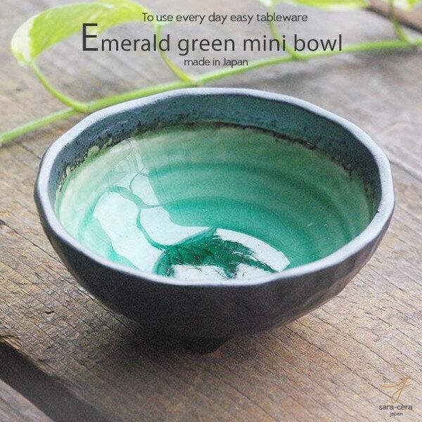 和食器 すごいエメラルドグリーンの魅惑 姫胡蝶の三ツ足ボール 小鉢 ボウル おうち ごはん うつわ 陶器 美濃焼 日本製