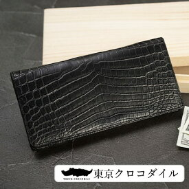 長財布 クロコダイル 財布 メンズ 日本製 ブランド 無双 束入れ プレゼント マットクロコダイル センター取り 一枚取り