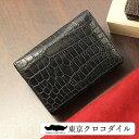 名刺入れ カードケース クロコダイル ワニ革 鰐革マットタイプ メンズ 日本製