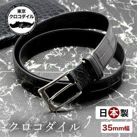 48eddf4497ea クロコダイル ベルト 黒 メンズ 日本製 ブランド 父の日 プレゼント【純日本製&