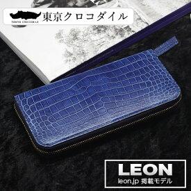 クロコダイル 長財布 財布 藍染 ラウンドファスナー メンズ 日本製 ブランド プレゼント ブルー 高級 大容量