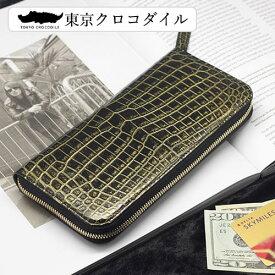 財布 長財布 メンズ 日本製 ラウンドタイプ メンズ クロコダイル ワニ革 鰐革 大容量 コスモゴールド