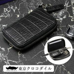 アクセサリー キーホルダー キーケース クロコダイル ワニ革 鰐革マット メンズ 日本製
