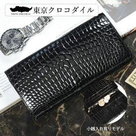 長財布 スモールクロコダイル 財布 クロコダイル シャイニング メンズ 小銭入れあり ブランド ポロサス 日本製 艶 鰐革