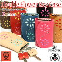 Wflower_key_case_bana