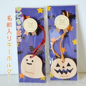 名入れ ハロウィンキーホルダー【かぼちゃ型・おばけ型】 【天然ひのき製】【飾り インテリア】片面彫刻<名入れ キーホルダー><誕生日プレゼント 名入れ><ハロウィングッズ><ハ