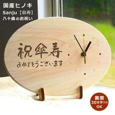 傘寿時計ひのき時計木製時計