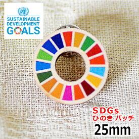 国産SDGsピンバッチ<ブローチ><木工品><誕生日プレゼント>【木製・メイドインジャパン】