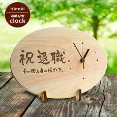 退職時計ひのき時計木製時計