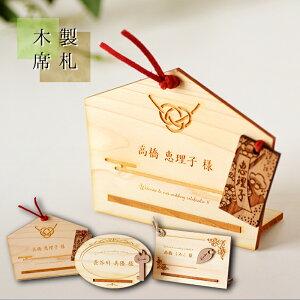 オリジナル木製席札(名入れキーホルダー付き)<結婚式 プチギフト><結婚式 景品><席札 桜>