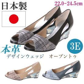 日本製 本革 パンプス オープントゥ ウェッジヒール 痛くない 歩きやすい 3E ローヒール 通勤 カラーパンプス デザインパンプス