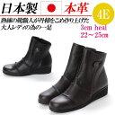 日本製 本革 ショートブーツ レディース ブーツ ショート ローヒール フラット 歩きやすい 痛くない 4E 幅広 軽量 カ…