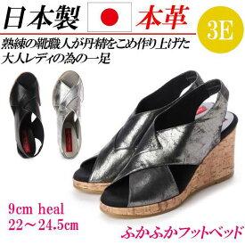 日本製 本革 サンダル レディース ウェッジヒール 厚底 コルクヒール 痛くない レディースサンダル 黒 シルバー クロス ストラップ 大きいサイズ 3E 幅広