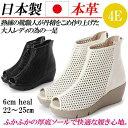 日本製 本革 ショートブーツ ウェッジヒール レディース ブーツ ショート 幅広 4E 軽量 レザー サマーブーツ パンチン…