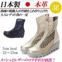 日本製 本革 ブーツ ショート ミドル レディース ショートブーツ 幅広 3E サマーブーツ メッシュ パンチング おしゃれ…