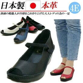 日本製 本革 パンプス ローヒール フラット ウェッジヒール オープントゥ ゴム ストラップ 歩きやすい 痛くない ウェッジパンプス 幅広 4E コンフォートパンプス