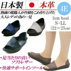 日本製 本革 パンプス ローヒール フラット オープントゥ セパレートパンプス 幅広 4E 歩きやすい 痛くない コンフォートパンプス レザー 黒 ネイビー ベージュ