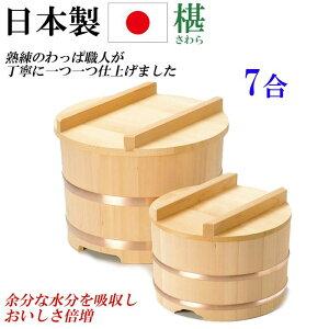 日本製 おひつ 7合 蓋つき 椹 さわら のせ蓋 銅タガ わっぱおひつ 小さめ 国産おひつ 天然木 おしゃれ キッチングッズ キッチン雑貨 プレゼント 贈り物