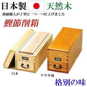 日本製 鰹節削箱 木製 鰹節削り 出汁 ダシ 調理器具 made in japan 白木