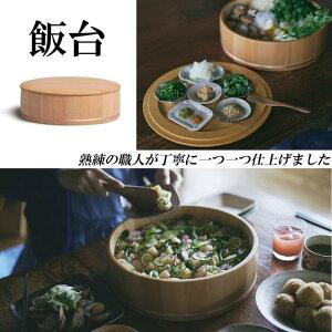 日本製 高級 飯台 木曽 椹 さわら 飯きり 寿司桶 蓋つき 木製大皿 ご飯保存容器 天然木 おしゃれ キッチン雑貨 プレゼント 贈り物 結婚祝い 新築祝い