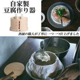 豆腐作り器 手作り豆腐 豆腐作り 日本製 蓋つき 天然にがり付 ハンドメイド 手づくり 自家製 豆腐 木製 贈り物 プレゼント 新築祝 ギフト